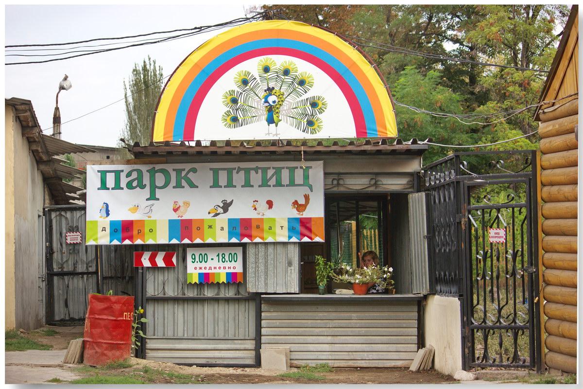Парк птиц Краматорск