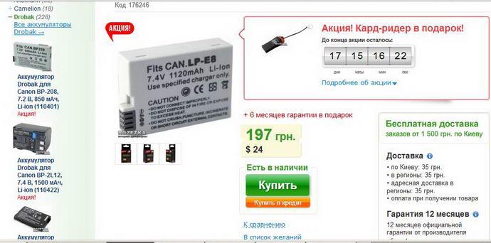 аккумулятор Drobak для Canon LP-E8
